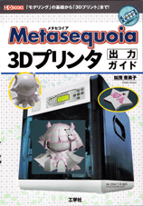 Metasequoia 3Dプリンタ出力ガイド