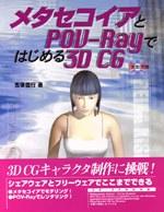 メタセコイアとPOV-Rayで始める3D CG