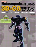 Metasequoiaではじめる3D-CGモデリング
