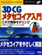 3DCG メタセコイア入門
